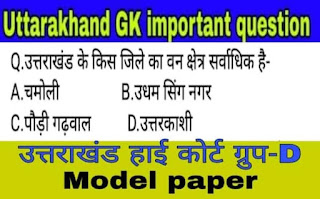 Uttarakhand gk 2020 (उत्तराखंड सामान्य ज्ञान 2020) - Uttarakhand general Knowledge 2020