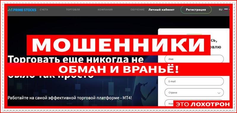 Мошеннический сайт prime-stocks.com – Отзывы? Компания Prime Stocks мошенники! Информация