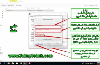 تعلم كيفية عمل كلمة سر password لاى ملف | اسهل طريقة لعمل كلمة سر لملفاتك الشخصية والهامة فى ثوانى