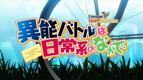 Inou Battle wa Nichijou kei no Naka de (BD)