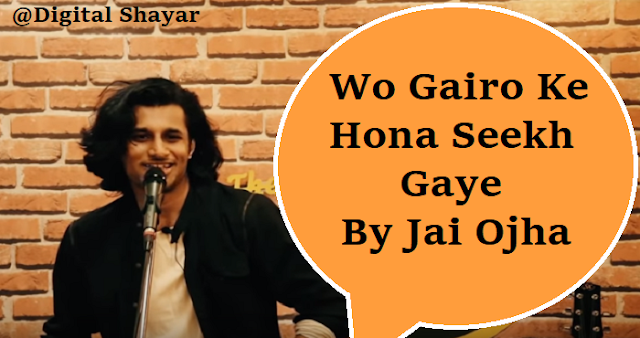 Woh Gairo ke Hona Seekh Gye by Jai Ojha