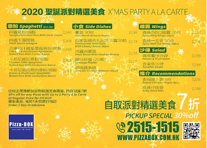 Pizza-BOX: 自取派對精選美食 7折優惠