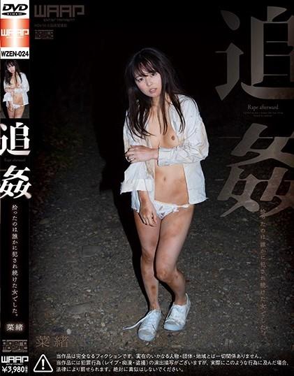 STARS-084 Honjou Suzu Compliant Torture