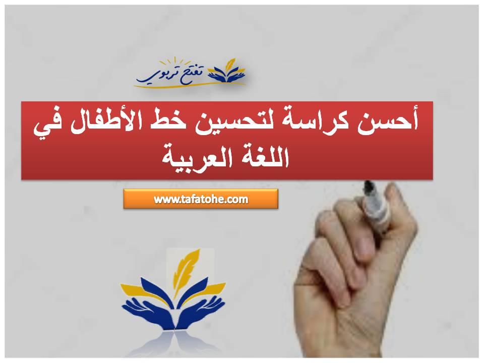 أحسن كراسة لتحسين خط الأطفال في اللغة العربية