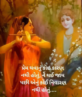 good thoughts in gujarati about life
