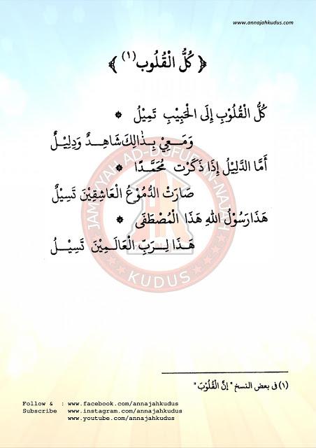 Sholawat Tibbil Qulub Lirik Latin dan Artinya - iqra.id