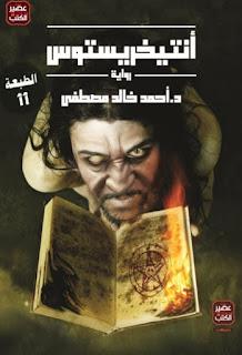 كتاب أنتيخريستوستأليف أحمد خالد مصطفى