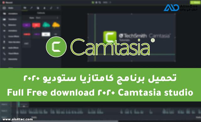 تحميل برنامج كامتازيا ستوديو 2020 للمونتاج مجانا | Camtasia studio 2020 Full Free download