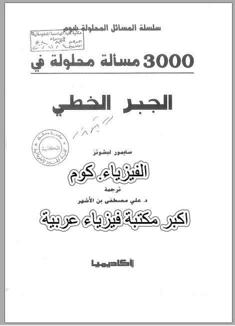 كتاب 3000 مسألة محلولة في الفيزياء pdf
