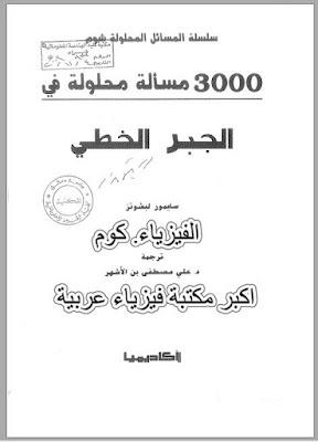 تحميل مرجع 3000 مسألة محلولة في الجبر الخطي pdf|حل تمارين الجبر الخطي