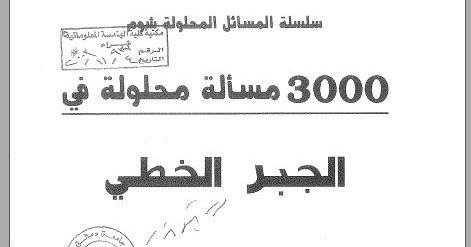 500 مسألة محلولة في التحليل الإنشائي pdf