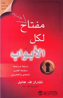تحميل كتاب مفتاح لكل الأبواب - تشارلز اف . هانيل pdf