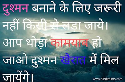 status in hindi