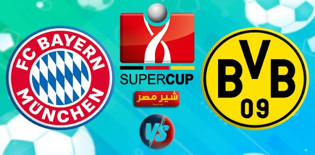 مباراة بروسيا دورتموند وبايرن ميونخ بث مباشر