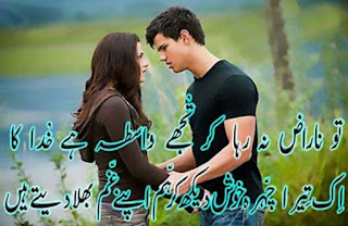 2 lines very best romantics Urdu Shayari For Lover