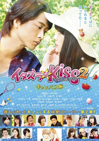 Nonton Movie Itazurana Kiss The Movie in High School sub indo