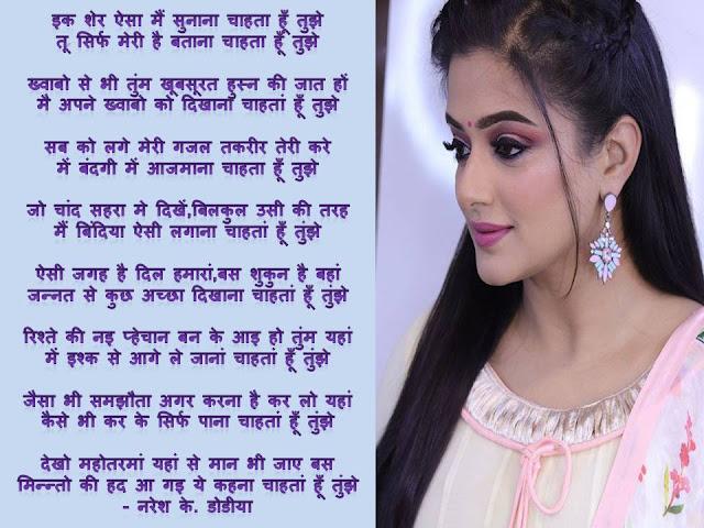 इक शेर ऐसा मैं सुनाना चाहता हूँ तुझे  Hindi Gazal By Naresh K. Dodia