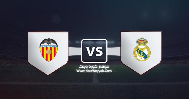 نتيجة مباراة ريال مدريد وفالنسيا اليوم الأحد 8 نوفمبر 2020 في الدوري الاسباني