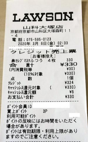ローソン 山科大塚店 2020/3/6 マスク購入のレシート