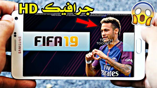 تحميل لعبة FIFA 19 معدلة للاندرويد جرافيك خيالي