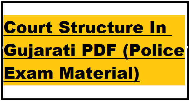 Court Structure In Gujarati PDF (Police Exam Material)