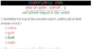 भारत का भूगोल :प्रश्नोत्तरी - 6