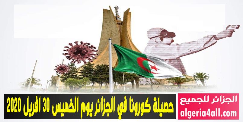 كورونا في الجزائر يوم الخميس 30 افريل 2020,فيروس كورونا: تسجيل 158حالة جديدة مؤكدة و6 وفيات جديدة في الجزائر