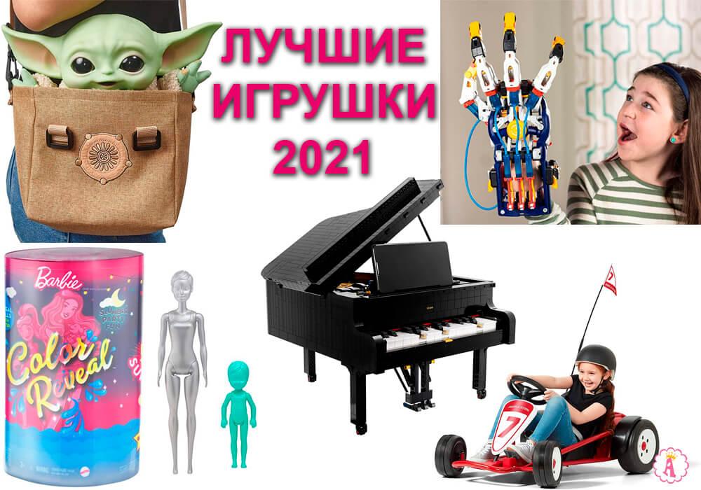 Лучшие игрушки 2021 года TOTY Awards
