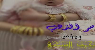 رواية سر الذهب الجزء الثاني بقلم محمد السبكي