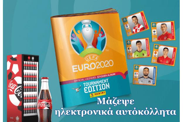 Euro 2020 - Δωρεάν άλμπουμ με αυτοκόλλητα της Panini