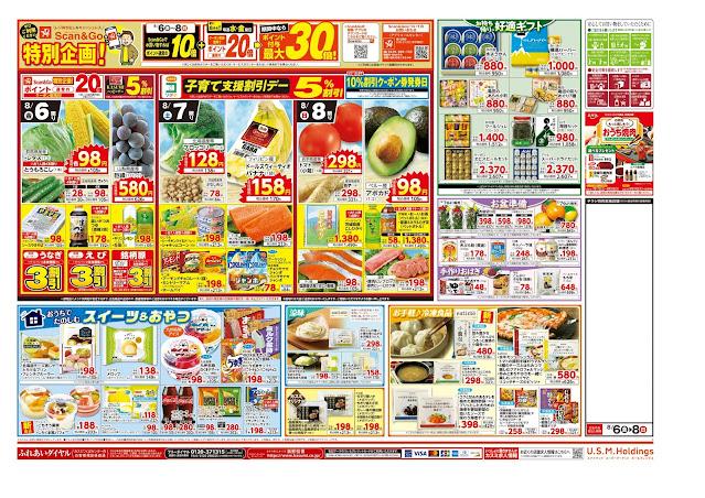 8月6日号 フードスクエア/越谷レイクタウン店