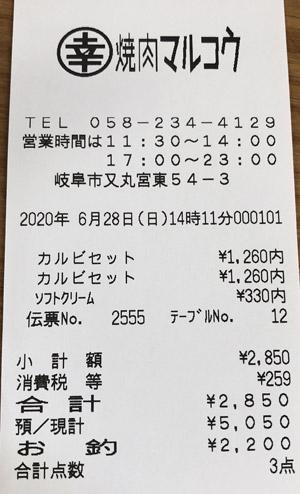 焼肉マルコウ 又丸店 2020/6/28 飲食のレシート