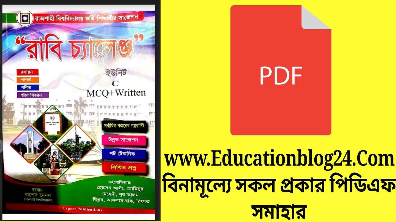 রাবি চ্যালেঞ্জ সি ইউনিট MCQ + written সাজেশন বই by রাশেদ মেনন PDF |রাবি সি ইউনিট ভর্তি প্রস্তুতি বই pdf