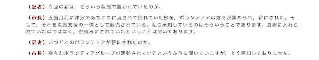 セシウム 人工地震 核兵器 311 東日本大震災