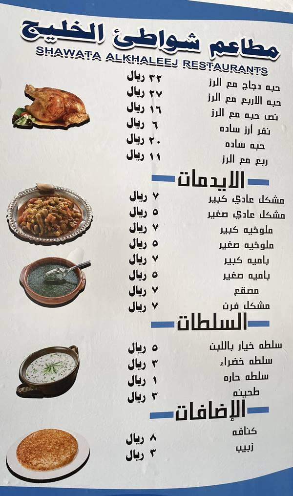 منيو مطاعم شواطئ الخليج