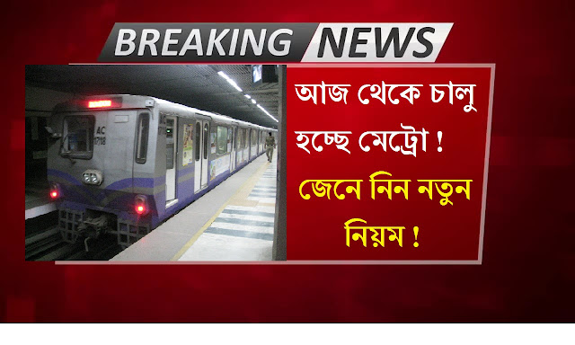 Kolkata Metro starts from today find out the new rules