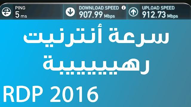 كيفية الحصول علي RDB مجانا بسرعة انترنت تفوق ال 500 M/B