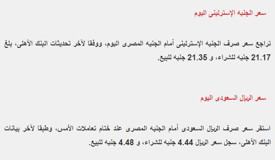 اسعار العملات الاجنبيه بالجنية المصري
