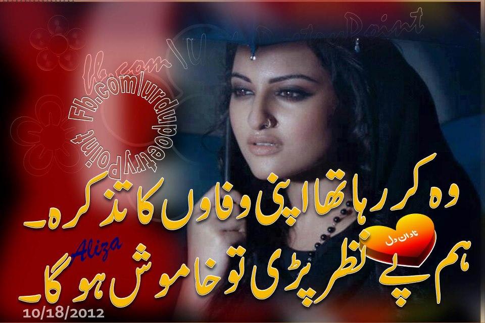 Best Urdu Poetry Images for Facebook