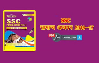 Download SSC General Study Short Note With Previous Year Solved Question Pdf
