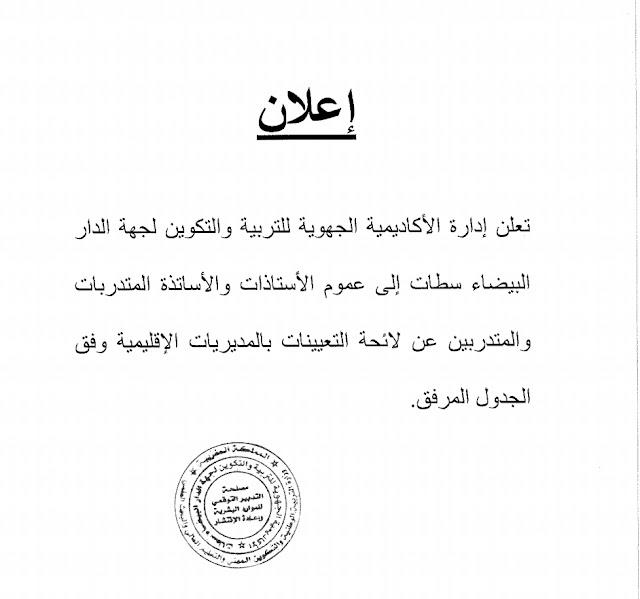 لائحة التعيينات بالمديريات الإقليمية لجهة الدار البيضاء سطات فوج 2020