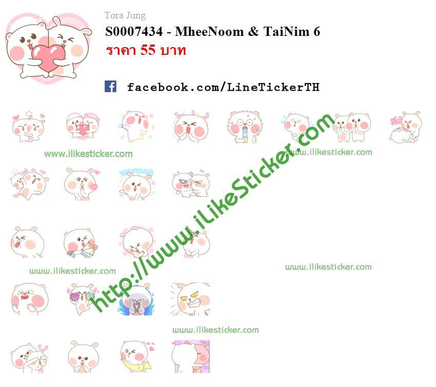 MheeNoom & TaiNim 6