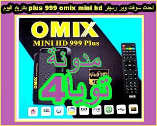 احدث سوفت وير رسيفر omix mini hd 999 plus بتاريخ اليوم