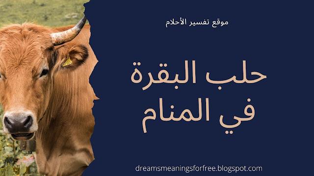 تفسير حلب البقرة في المنام