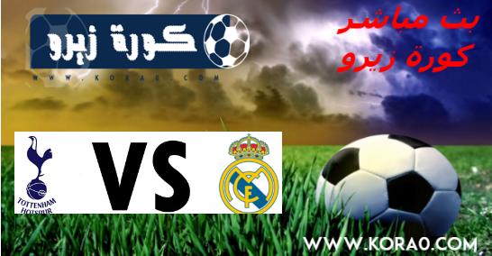 مشاهدة مباراة ريال مدريد وتوتنهام بث مباشر اون لاين اليوم 30-7-2019 مباراة ودية