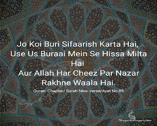 Jo Koi Buri Sifaarish Karta Hai, Islamic Quotes
