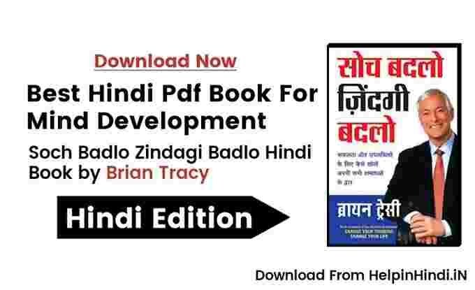 Soch Badlo Zindagi Badlo Hindi Pdf Book Download Now