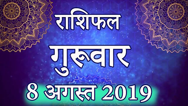 aaj ka rashifal 8 august 2019 in hindi | Daily Horoscope