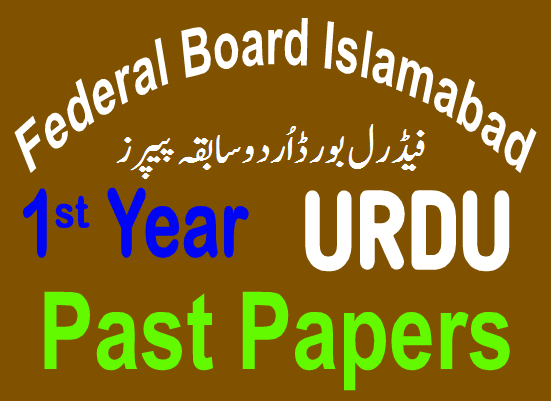 11th Class Past Papers Federal Boards in PDF