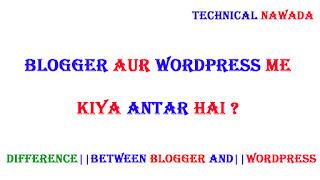 ब्लॉगर और wordpress में क्या अंतर है ?